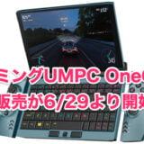 ゲーミングUMPC OneGx1の予約が開始