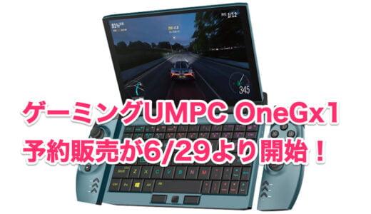 ゲーミングUMPC OneGx1の予約販売が6/29より開始!