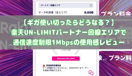 ギガ使い切ったらどうなる? 楽天UN-LIMITパートナー回線エリアで 通信速度制限1Mbpsの使用感レビュー