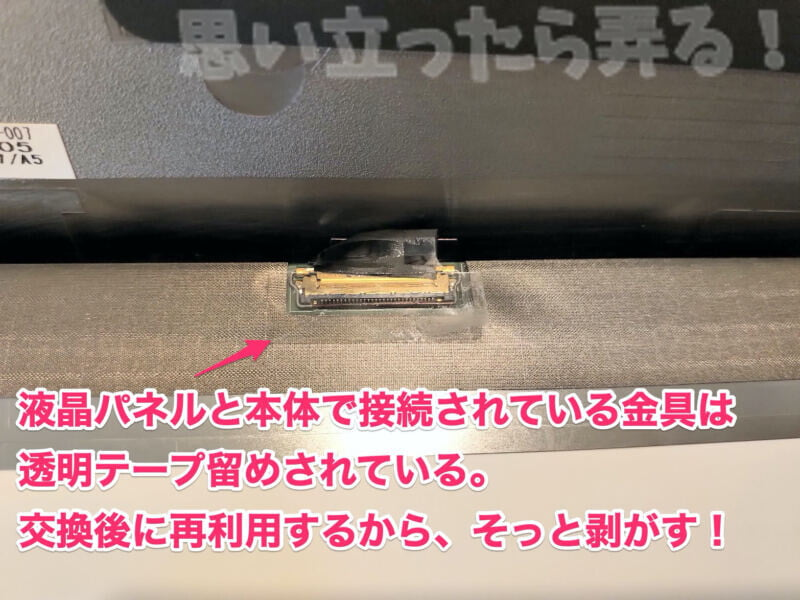 ThinkPad X270 液晶パネルと本体を繋ぐコネクタには透明のテープで保護されている