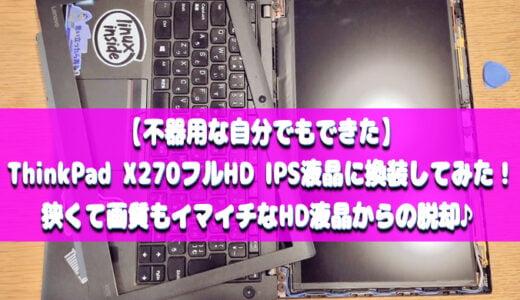 不器用な自分でもできた。ThinkPad X270をフルHD IPS液晶に換装してみた! 狭くて画質もイマイチなHD液晶からの脱却