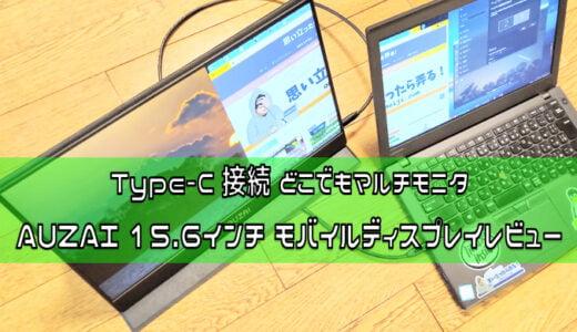 Type-C接続 どこでもマルチモニタ AUZAI 15.6インチ 狭額縁 極薄モバイルディスプレイ ME16 レビュー