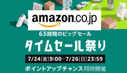 Amazonタイムセール祭りを攻略せよ!【目玉特価はFireタブレットだけじゃない!】