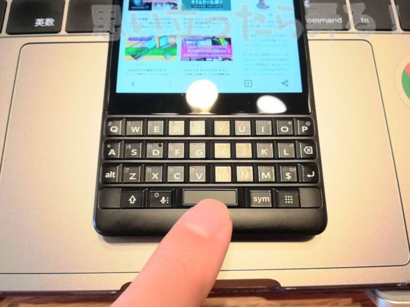 BlackBerry KEY2に必須なIMEアプリAquaMozc βでSYMキーをスペースキーと同じ挙動をさせる!