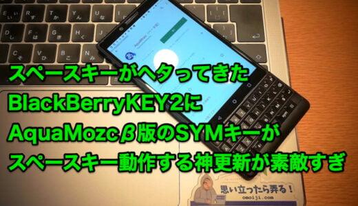 【BlackBerry KEY2ユーザー必須】AquzMozc ベータ版のSYMキーがスペースキー動作する神更新が素敵すぎ
