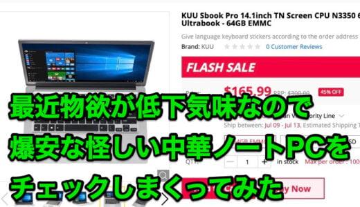 最近物欲が低下気味なので海外通販で買える爆安な怪しい中華ノートPCをチェックしまくってみた