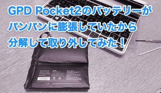 GPD Pocket2のバッテリーがパンパンに膨張していたから分解して取り外してみた!