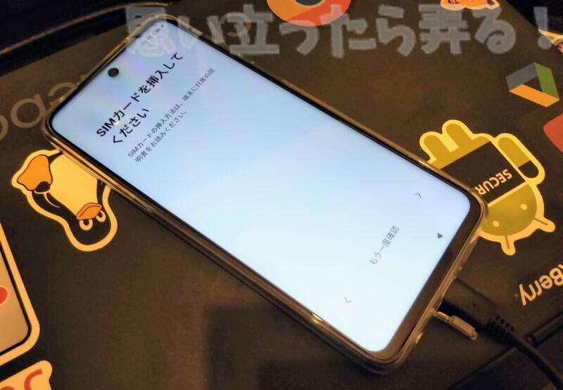 Redmi Note 9S初期設定でSIMカード挿入を促されるがここではまだSIMは挿入しない