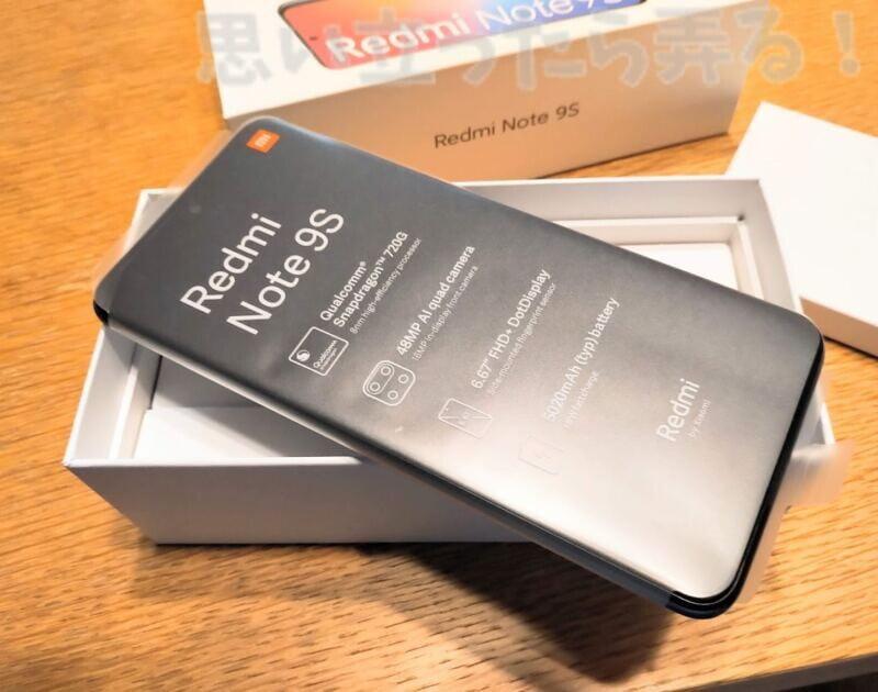 開封したばかりのRedmi Note 9S 128GB RAM6GBモデル