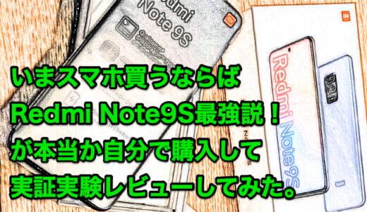 いまスマホ買うならば Xiaomi Redmi Note9S最強説が本当なのか自分で購入レビューしてみた。【楽天Unlimitに最適】