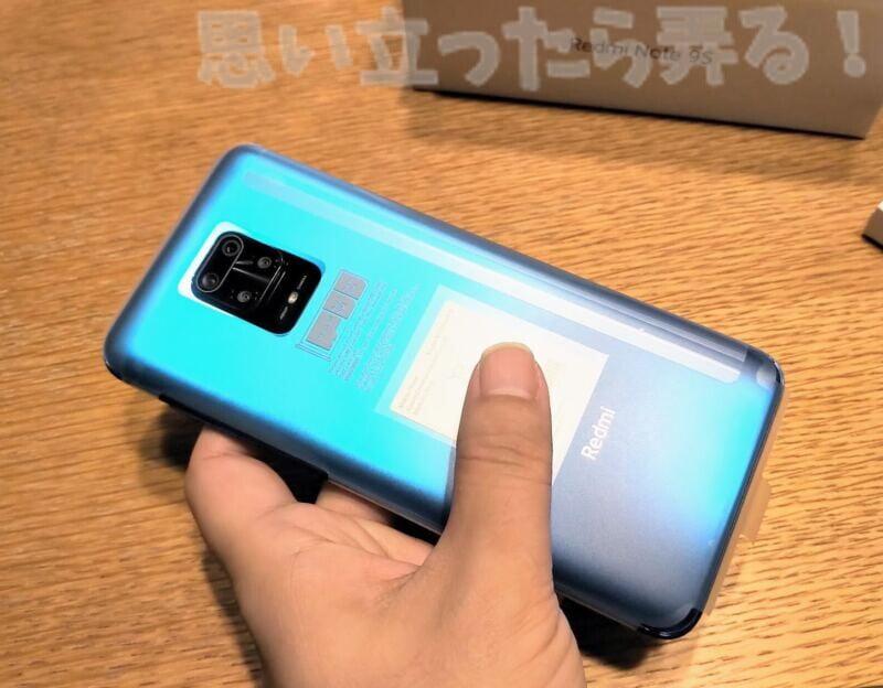 Xiaomi Redmi NOTE 9S ハンズオン