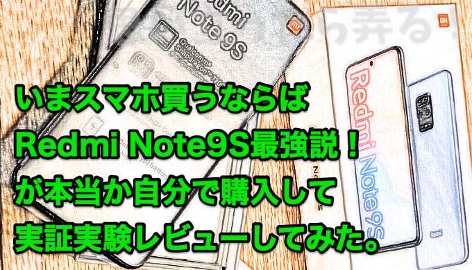 いまスマホ買うならば Redmi Note9S最強説! が本当か自分で購入して 実証実験レビューしてみた。