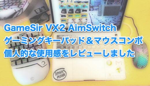 GameSir VX2 AimSwitchゲーミングキーパッド マウスコンボ 個人的な使用感をレビューしました