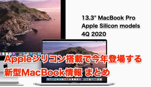 Appleシリコン搭載 MacBook!2020年10月登場までもうすぐなので情報をまとめてみた