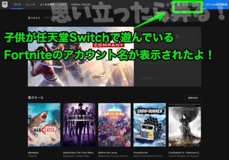 こどもが遊んでいる任天堂スイッチのFortniteのアカウント名が表示された