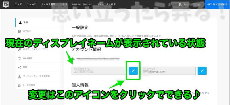 ディスプレイネームの名前変更を行う画面が表示された!