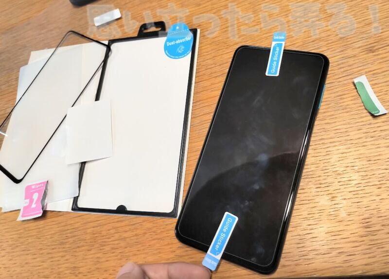 Redmi Note 9S専用液晶保護ガラスは大きいので意外と貼りやすかった