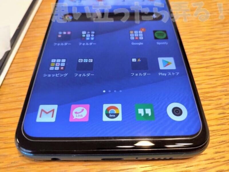 Redmi Note 9S専用液晶保護ガラスは小さめのサイズだけど保護すべき表示域は全てカバー