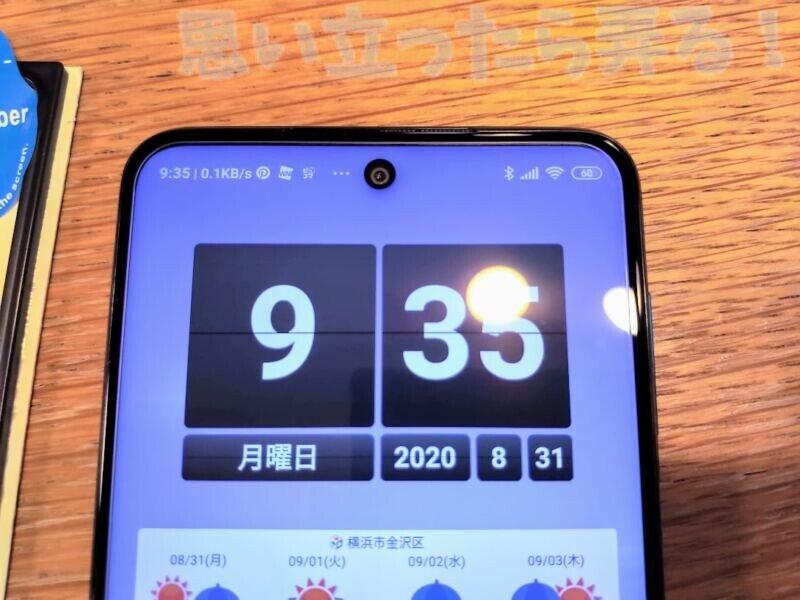 Redmi Note 9S専用液晶保護ガラスの上部
