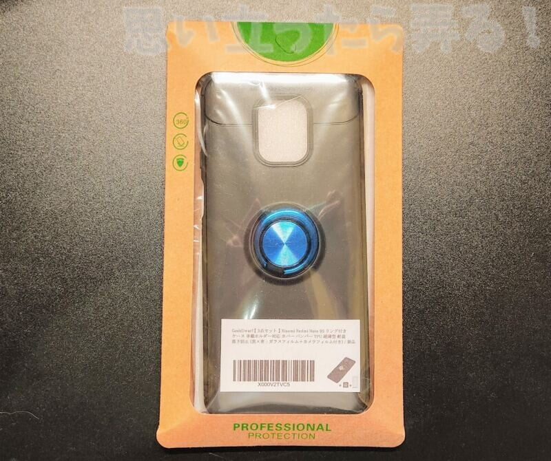 TPUケースにリング内蔵、しかも液晶保護ガラスとカメラ保護フィルム付属!