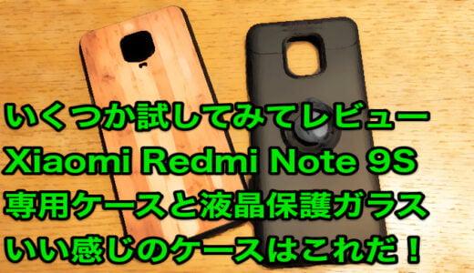 Redmi Note9S専用ケースと液晶保護ガラス購入レビュー いい感じのカバーと液晶保護ガラスはコレ!【いくつか試してみた】