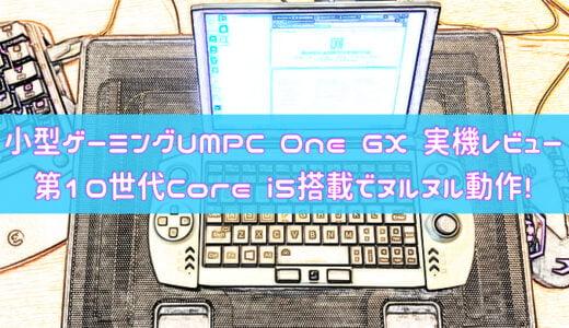 小型ゲーミングUMPC One GX1 実機レビュー 第10世代Core i5搭載でヌルヌル動作!