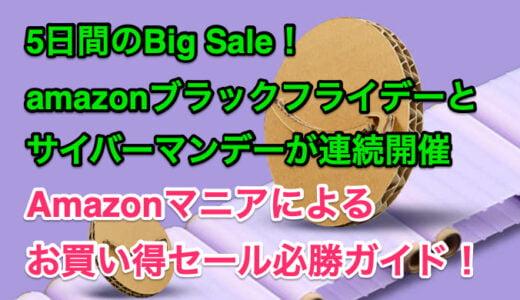Amazonブラックフライデーとサイバーマンデーセール連続開催!アマゾンマニアによるお買い得セール必勝ガイド【2020/12/1まで】