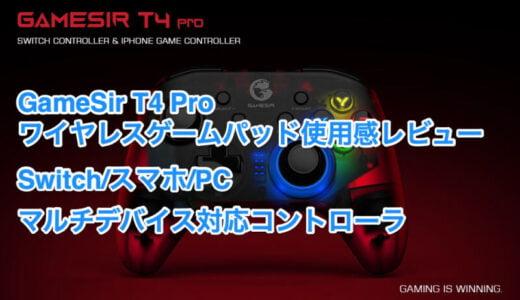GameSir T4 Pro ワイヤレスゲームパッド使用感レビュー [Switch/スマホ/PC マルチデバイス対応コントローラ]