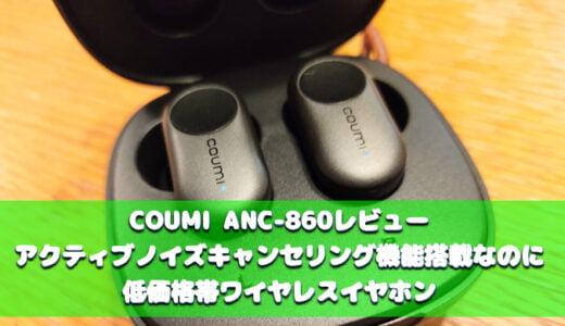 COUMI ANC-860レビュー アクティブノイズキャンセリング機能搭載なのに低価格帯ワイヤレスイヤホン