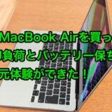M1 MacBook Airを買ったらCPU負荷とバッテリー持ちの新次元を体験できた!