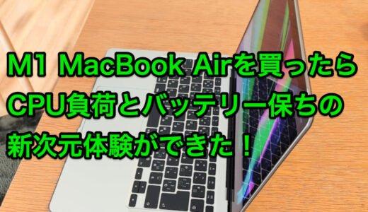 M1 MacBook Air購入レビュー 新次元のCPU負荷とバッテリー持ちを体験!