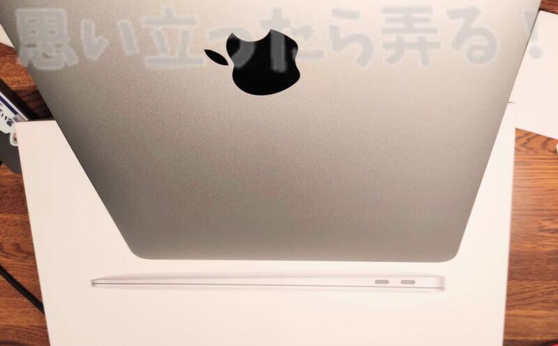 パッケージの写真よりも実物は小さいMacBook Air M1 シルバー