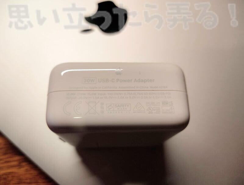M1 MacBook Airの充電器は30ワットと消費電力も大幅に省電力になった