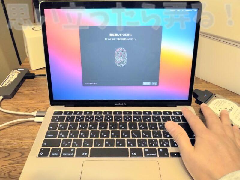 M1 MacBook AIrの初期設定で指紋認証登録を行う