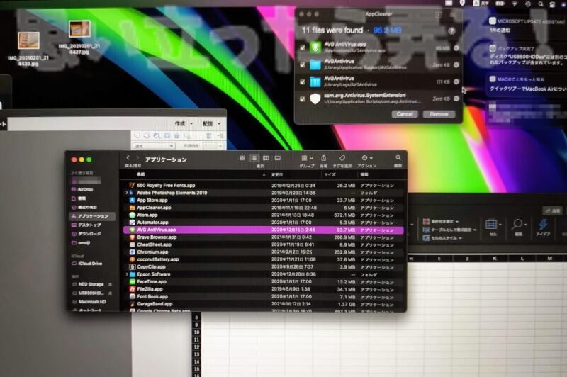 M1 MacBook Airで動作しないアプリケーションを削除する