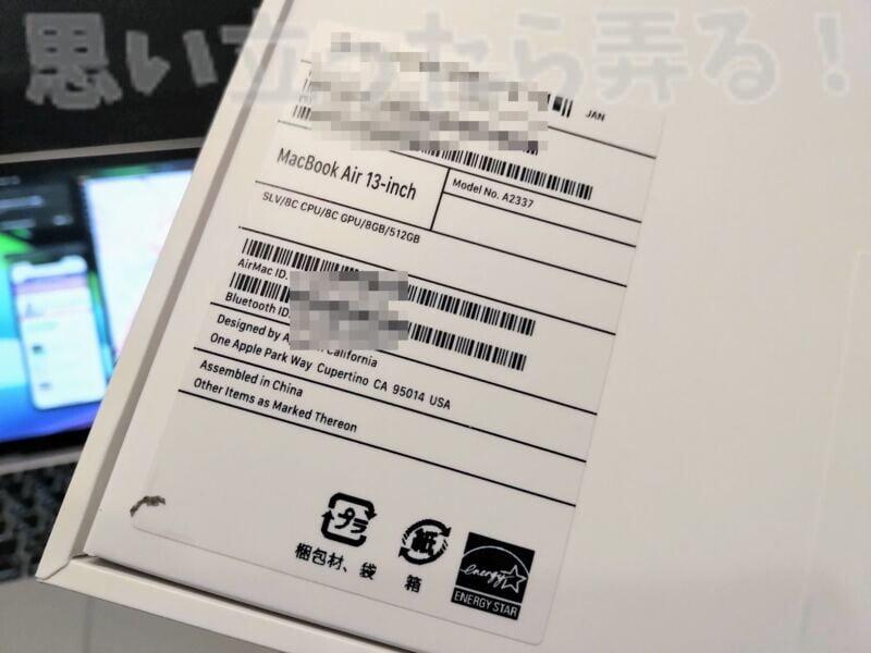 M1 MacBook Air 512GBストレージ版はGPUも8コア仕様