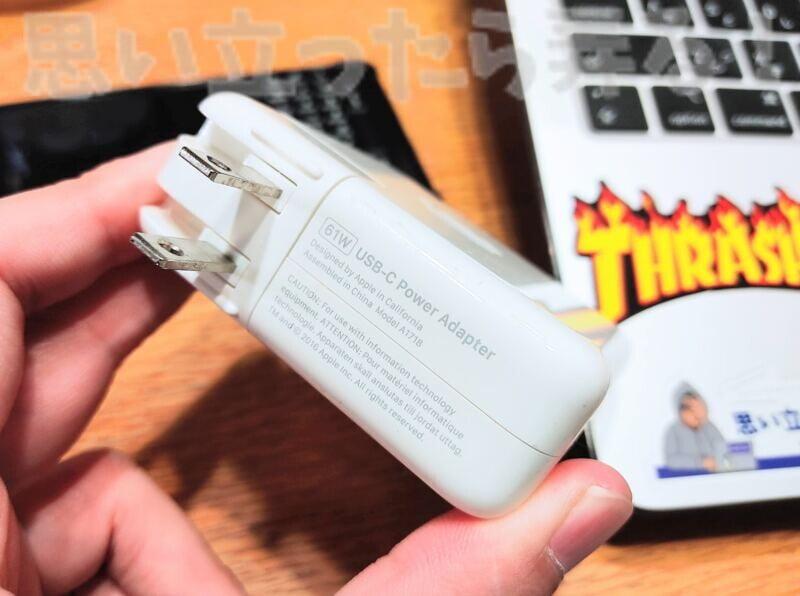 MacBook Pro 13inch Late2017の充電器は61Wでかなり大型なAC充電器