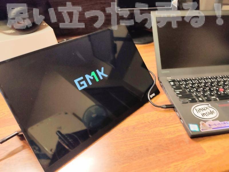 GMK 4KモバイルディスプレイをWindows10マシンのThinkPadにType-Cで接続してみる