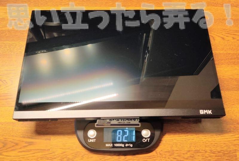 GMK 4Kモバイルディスプレイ本体は821グラムと意外と軽量