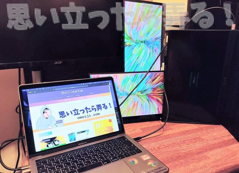 MacBook Proは外部出力できる有線ディスプレイは最大2台まで