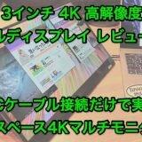 GMK 14インチ 4K UHD モバイルディスプレイ KD1 レビュー Type-Cケーブル1本で実現!省スペースマルチモニタ環境