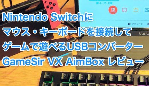 Nintendo Switchにマウス・キーボードを装着してゲームで遊べるUSBコンバーター GameSir VX Aimbox ゲーミングコンソール キーボード マウス コンバーター レビュー