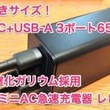 のり巻きサイズの3ポート65W GaN 窒化ガリウム採用 USB Tyep-C ミニ急速充電器レビュー