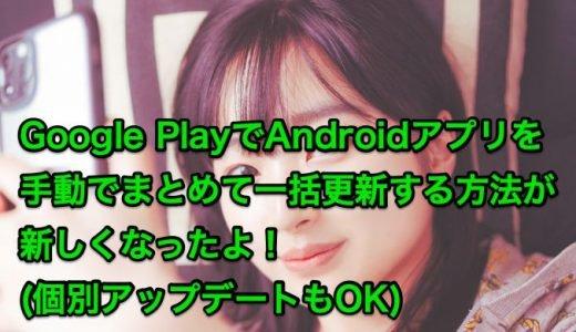 Google PlayでAndroidアプリを手動でまとめて一括更新する方法が新しくなったよ!(個別アップデートもOK)