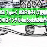 UGREEN USB Type-C USBマルチハブ使用感レビュー デュアルHDMIはインテルMacBook Pro/MacBook Airのみ動作