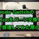 ニンテンドースイッチのJoy-Conをパーツ交換して自分で修理してみた際の覚書