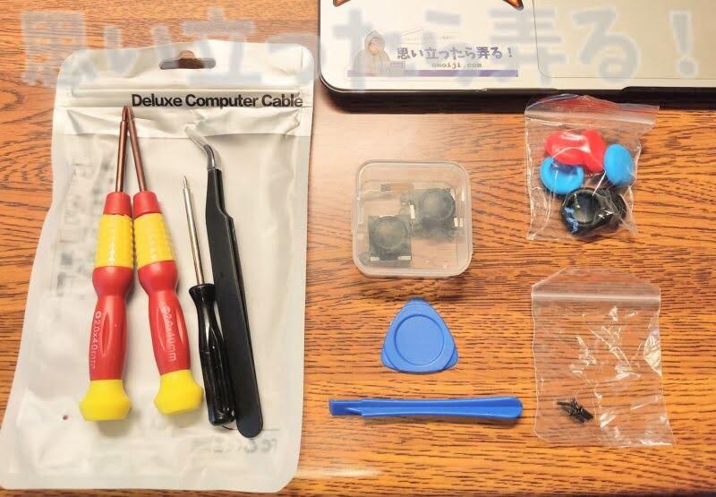 専用工具付属の豪華なジョイコン修理キット