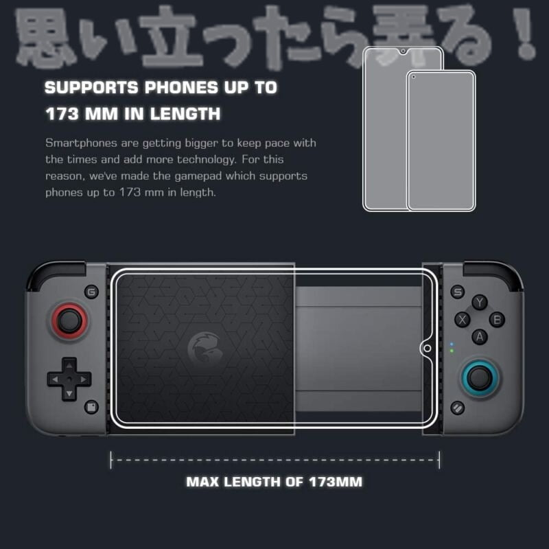GameSir X2ゲーミングコントローラは17.3センチまでのデバイスに対応しているのでRedmi Noteなどの大きいデバイスでも十分使用可能