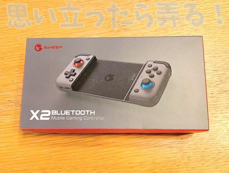 GameSir X2 Bluetoothゲーミングコントローラのパッケージ外観