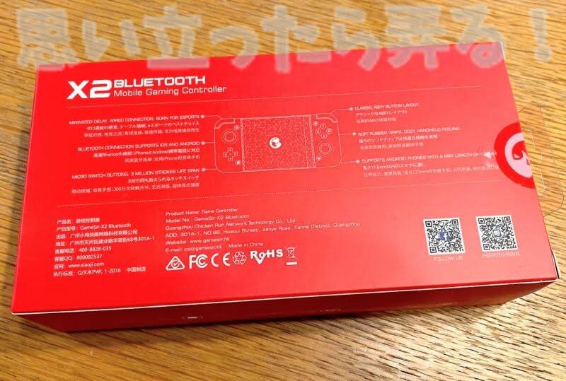 GameSir X2 BTゲームコントローラパッケージの裏面